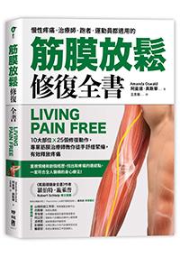 筋膜放鬆修復全書:10大部位 x 25個修復動作,專業筋膜治療師教你徒手舒緩緊繃,有效釋放疼痛