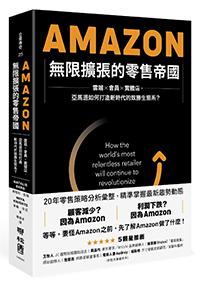 Amazon無限擴張的零售帝國:雲端x會員x實體店,亞馬遜如何打造新時代的致勝生態系?