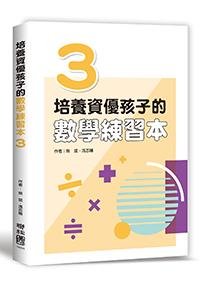 培養資優孩子的數學練習本 3