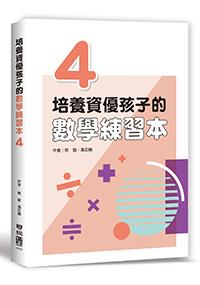 培養資優孩子的數學練習本 4