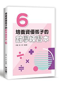 培養資優孩子的數學練習本 6