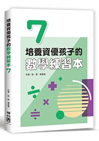 培養資優孩子的數學練習本 7