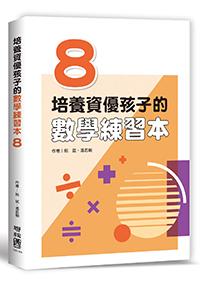 培養資優孩子的數學練習本 8