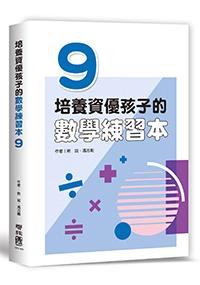 培養資優孩子的數學練習本 9