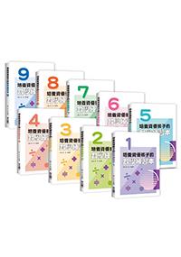 培養資優孩子的數學練習本(套書1-9,從一年級到九年級,最完善的數學練習)