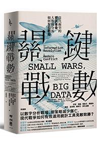關鍵戰數:當代衝突的資訊革命,大數據分析如何左右戰局