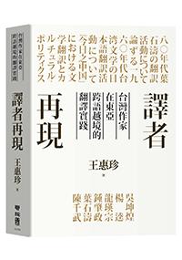 譯者再現:台灣作家在東亞跨語越境的翻譯實踐
