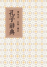 孔子辭典(二版)