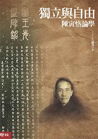 獨立與自由:陳寅恪論學(二版)