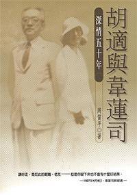 胡適與韋蓮司:深情五十年(二版)