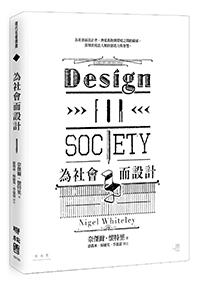 為社會而設計(二版)
