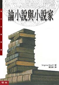 論小說與小說家(二版)