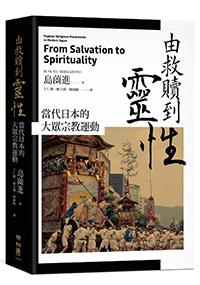 由救贖到靈性︰當代日本的大眾宗教運動
