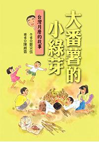 大番薯的小綠芽:台灣月曆的故事(二版)