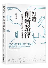 打造創新路徑:改變世界的台灣科技產業