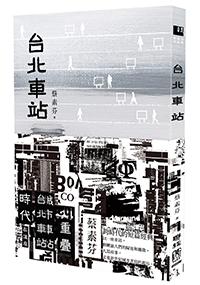 台北車站(時代書封版)