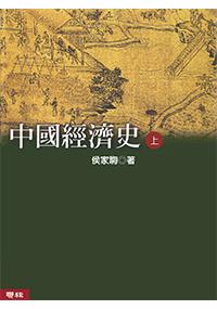 中國經濟史(上、下) (二版)
