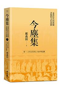 今塵集:秦漢時代的簡牘、畫像與文化流播──卷一:古代文化的上下及中外流播