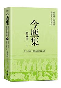 今塵集:秦漢時代的簡牘、畫像與文化流播──卷三:簡牘、畫像與傳世文獻互證
