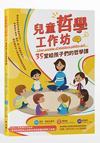 兒童哲學工作坊:35堂給孩子們的哲學課(中文版內附全人教育課程專屬別冊:博佳佳老師為台灣學生特別準備的教育工具書)