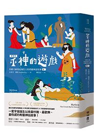 眾神的遊戲:喜劇大師寫給現代人的希臘神話故事(卷一)
