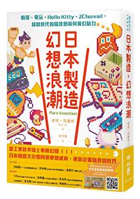 日本製造,幻想浪潮:動漫、電玩、Hello Kitty、2Channel,超越世代的精緻創新與魔幻魅力