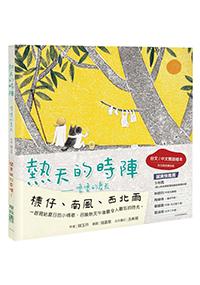 熱天的時陣:嚕嚕的夏天(台文/中文雙語繪本,附台語朗讀音檔)