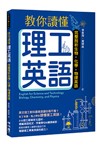 教你讀懂理工英語:完整剖析生物、化學、物理英語