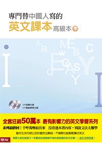 專門替中國人寫的英文課本 高級本下冊(二版)