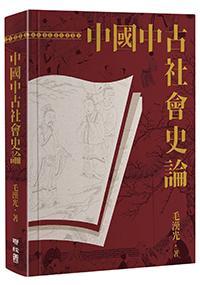 中國中古社會史論(二版)