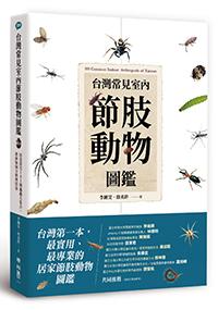 台灣常見室內節肢動物圖鑑:居家常見101種蟲蟲大集合,教你如何分辨與防治