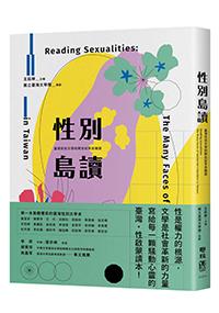 性別島讀:臺灣性別文學的跨世紀革命暗語