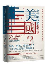 為什麼我們要在意美國?從外交、制度、重大議題全面解析台美關係
