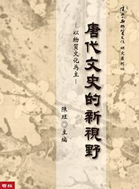 唐代文史的新視野——以物質文化為主