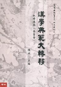 漢學典範大轉移——杜希德與「金萱會」
