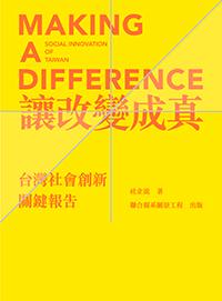 讓改變成真-台灣社會創新關鍵報告