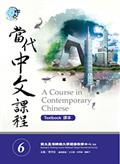 當代中文課程課本6(附作業本)(A Course in Contemporary Chinese 6 (Textbook))