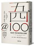 五四@100:文化,思想,歷史(May Fourth@100: Culture, Thought, History)