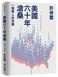 美國六十年滄桑:一個華人的見聞