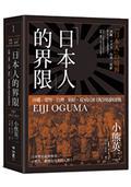 「日本人」的界限:沖繩・愛努・台灣・朝鮮,從殖民地支配到復歸運動
