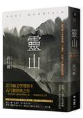 靈山(出版30週年紀念版,首度收入作者序言及專訪)