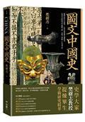 圖文中國史