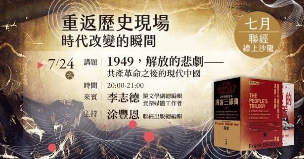【聯經線上沙龍 】1949,解放的悲劇—共產革命之後的現代中國