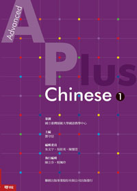Advanced A Plus Chinese 1 主教材(Text)(含MP3光碟一張)