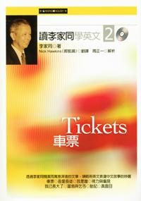 讀李家同學英文2——車票(Tickets)