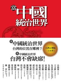當中國統治世界
