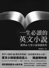 一生必讀的英文小說:經典&大眾小說導讀賞析