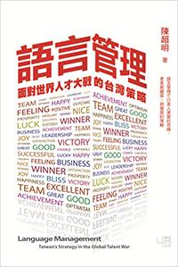 語言管理:面對世界人才大戰的台灣策略