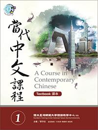 當代中文課程課本1(附MP3 光碟一片)