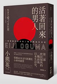 活著回來的男人:一個普通日本兵的二戰及戰後生命史